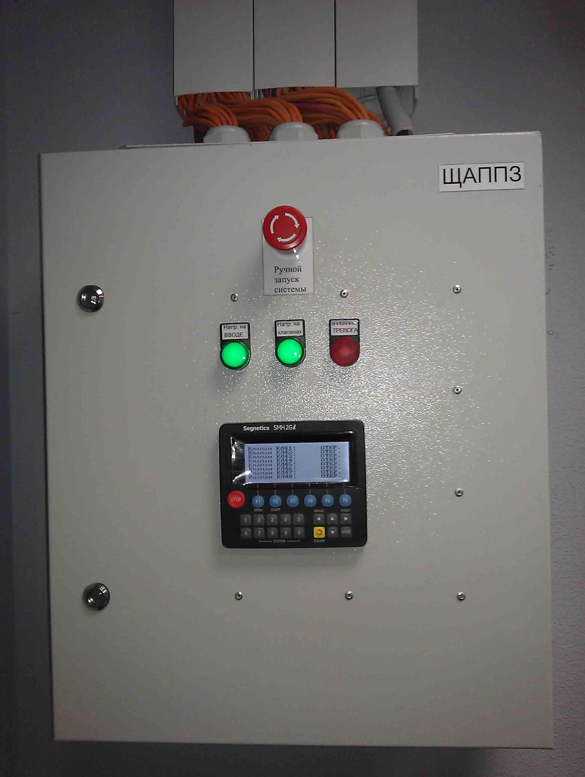 Современный отечественный программируемый панельный контроллер Segnetics SMH 2Gi с Linux и ISaGRAF: от реализации к успешному внедрению в проекте обеспечения пожарной безопасности
