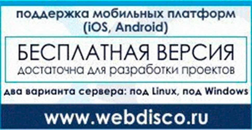 Webdisco-banner-2.jpg