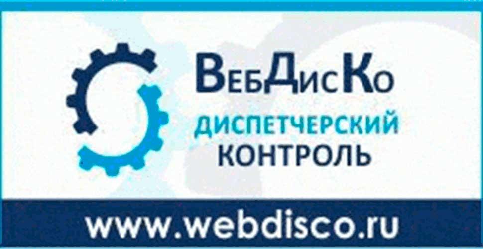 Webdisco-banner.jpg