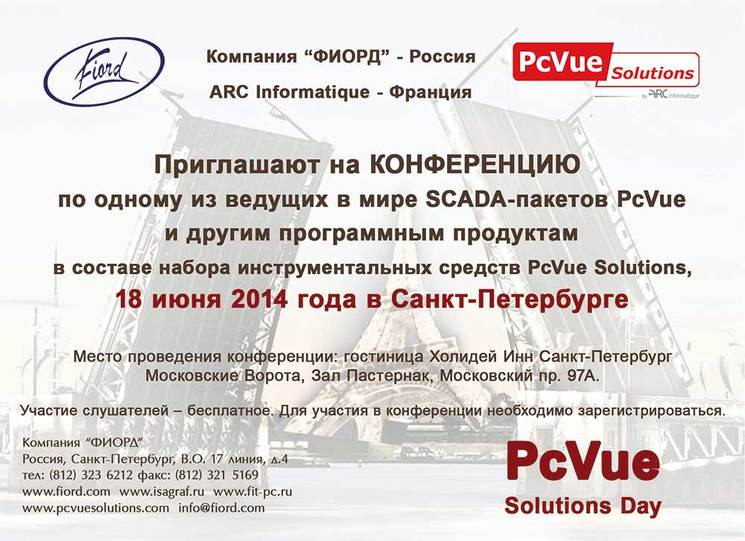 PcVue Solutions Day 2014, 18 июня 2014 года, Санкт-Петербург