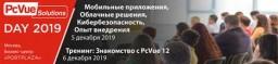 "Конференция ""PcVue Solutions Day 2019"": 5 декабря 2019 года, Москва, Бизнес-центр «PORTPLAZA»"