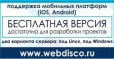 WebDisCo - веб-ориентированная SCADA-система